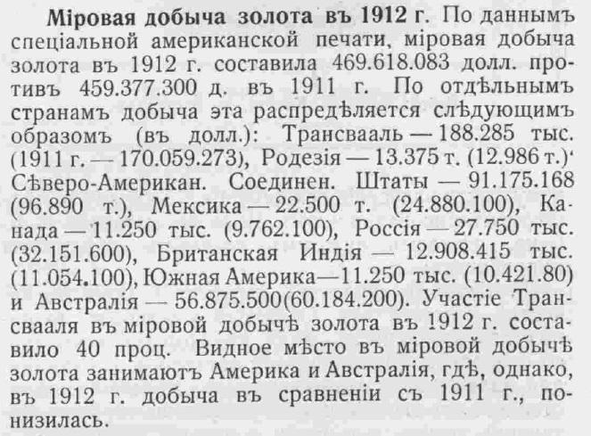 Этот день 100 лет назад. 05 апреля (23 марта) 1913 года