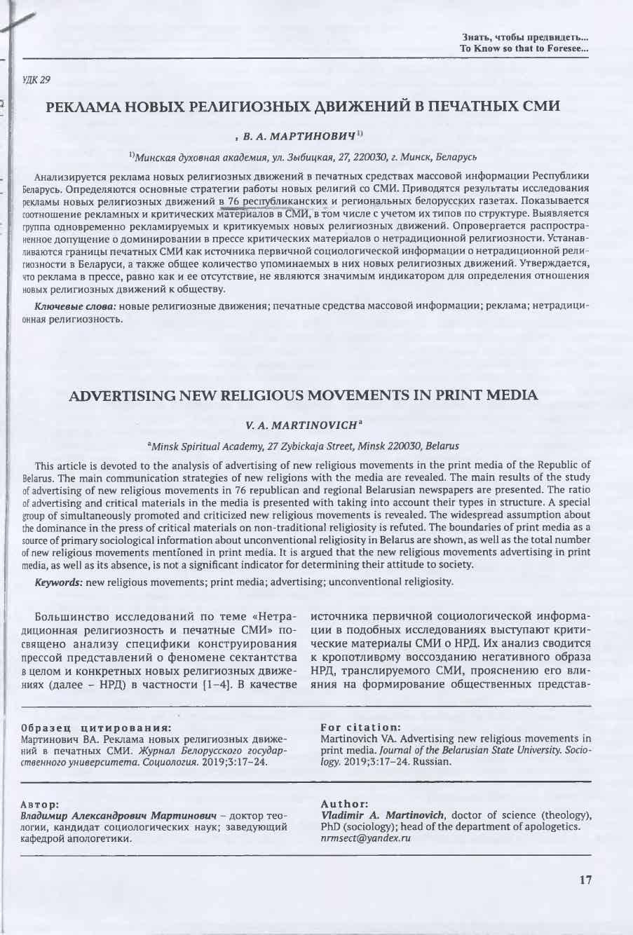 Реклама новых религиозных движений в печатных СМИ