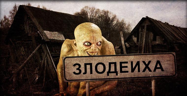 Странные названия российских деревень деревня, название