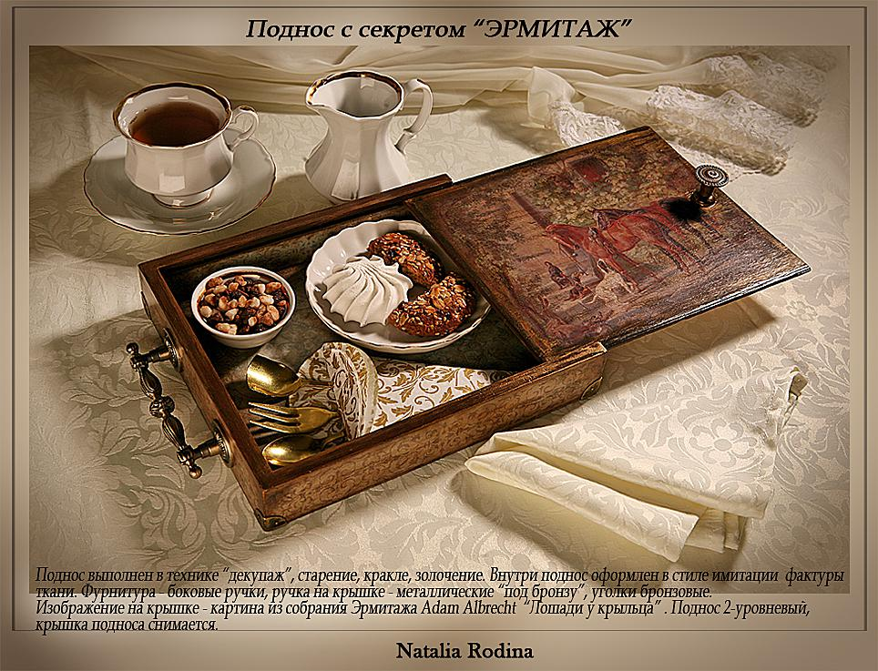 """""""Поднос с секретом ЭРМИТАЖ"""""""