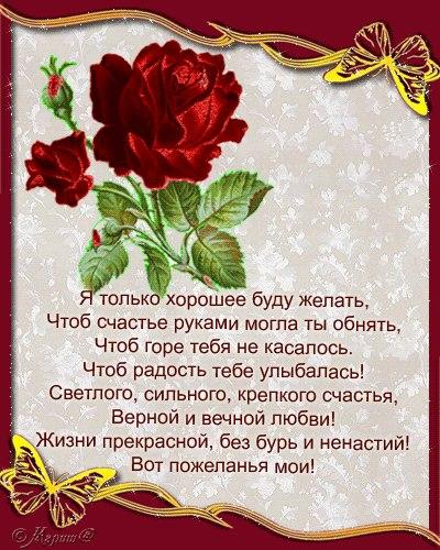 Поздравления с днем рождения и желаю тебе много всего