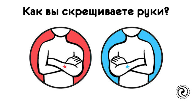 А как вы скрещиваете руки? Это говорит о личности