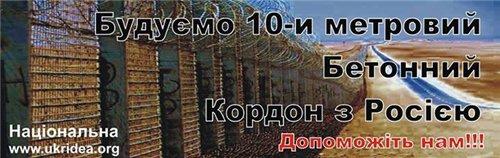 Украинцы решили огородиться от РФ великой стеной(конгениально))))