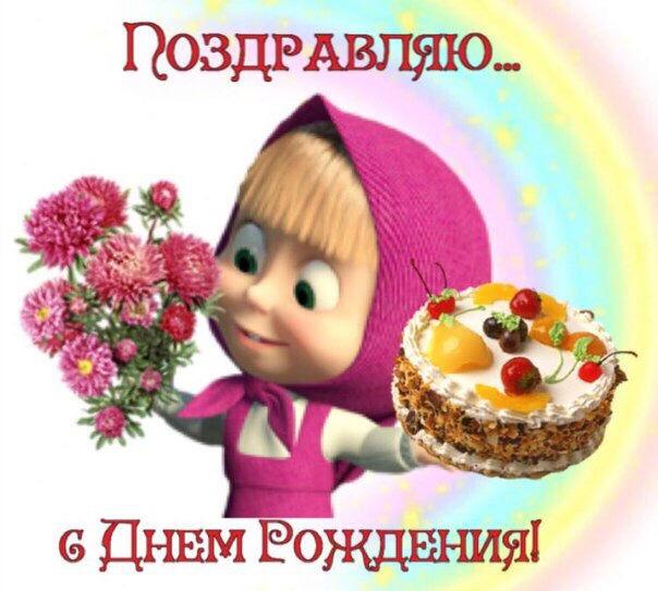 Поздравления с днем рождения на ватсап
