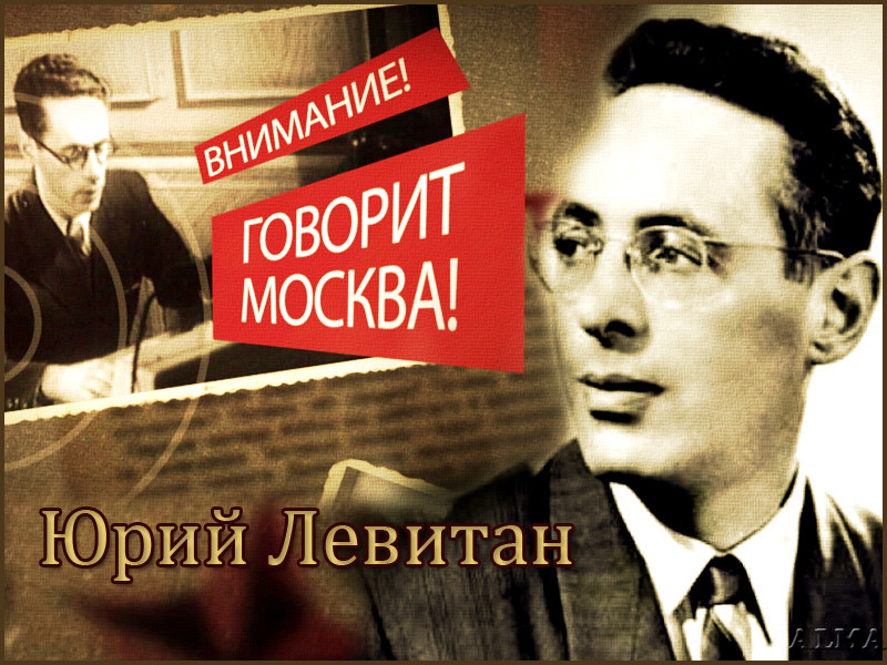 Левитан Юрий Борисович диктор, народный артист СССР