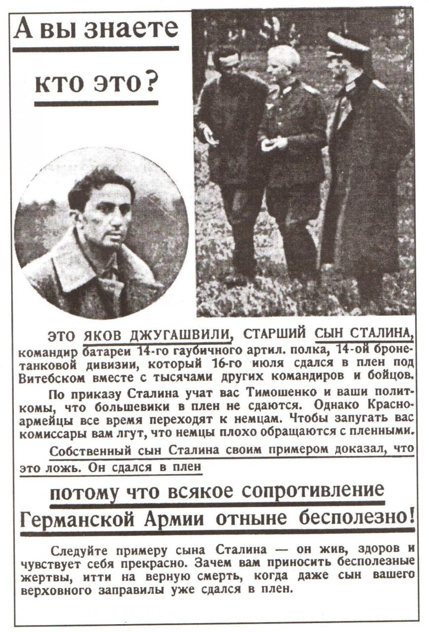Сын вождя. Яков Джугашвили не предал ни Родину, ни отца