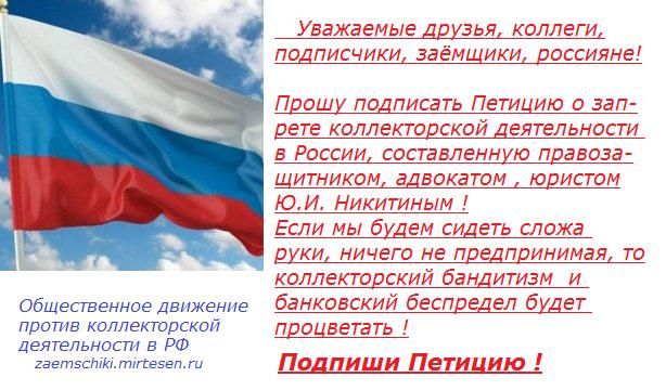 Подпишите Петицию о запрете коллекторов в России !