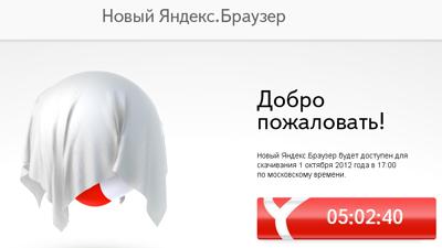 «Яндекс.Браузер» сегодня буд…