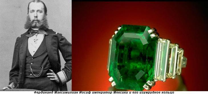 Фердинанд Максимилиан Иосиф император Мексики и его изумрудное кольцо