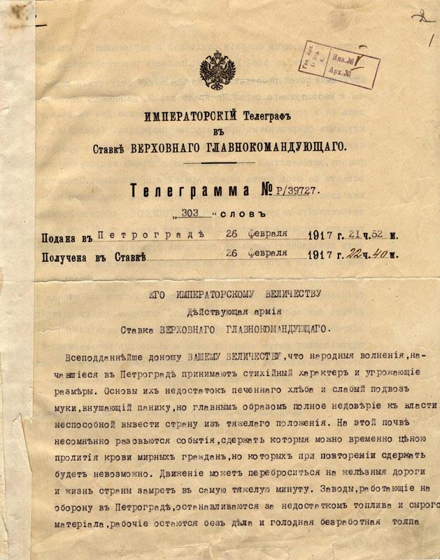 Две телеграмы председателя Государственной Думы М.В. Родзянко  императору Николаю II в феврале 1917 года.