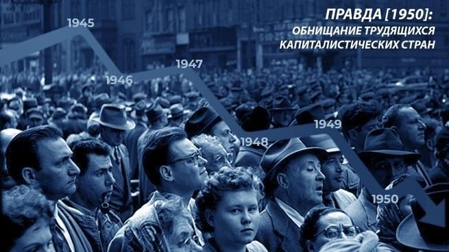 Правда [1950]: Обнищание тру…