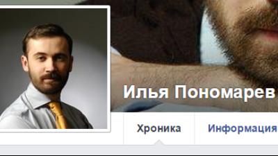 Пономарев стал обвиняемым по…