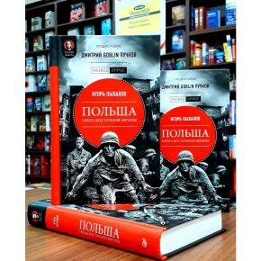 Сталин не мог предать Польшу, потому что она была врагом СССР