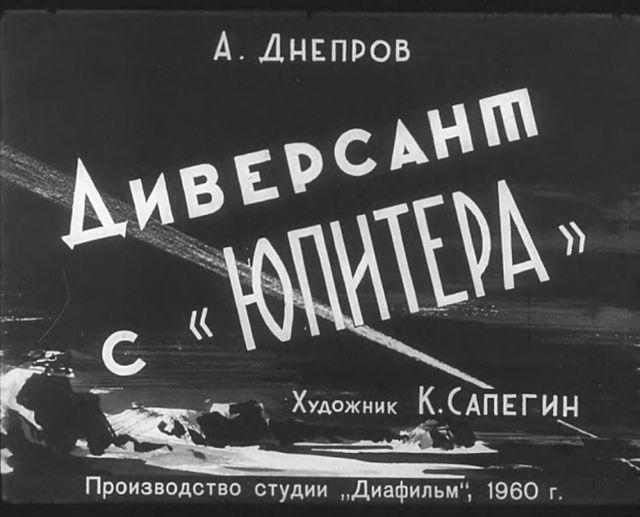 """""""Диверсант с Юпитера"""": советский диафильм 1960 года."""