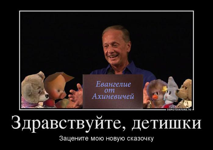 Псевдонаука долбославов