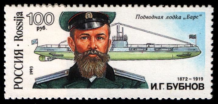 подводные лодки на почтовых марках россии