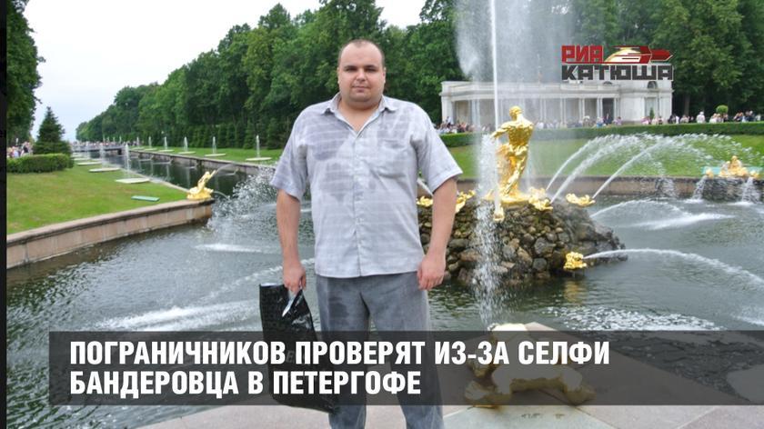 Пограничников проверят из-за селфи бандеровца в Петергофе