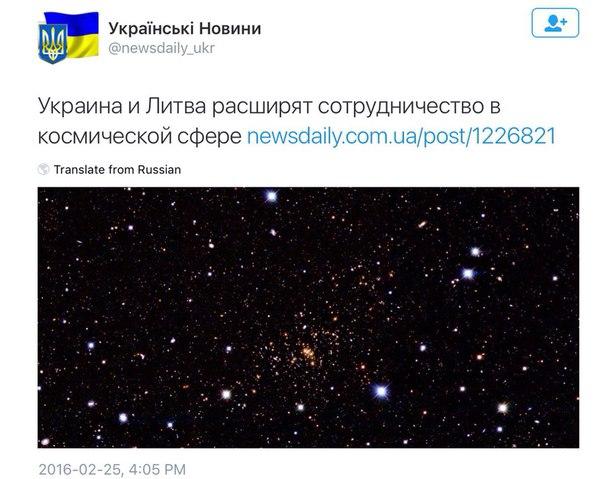 Успехи Украины