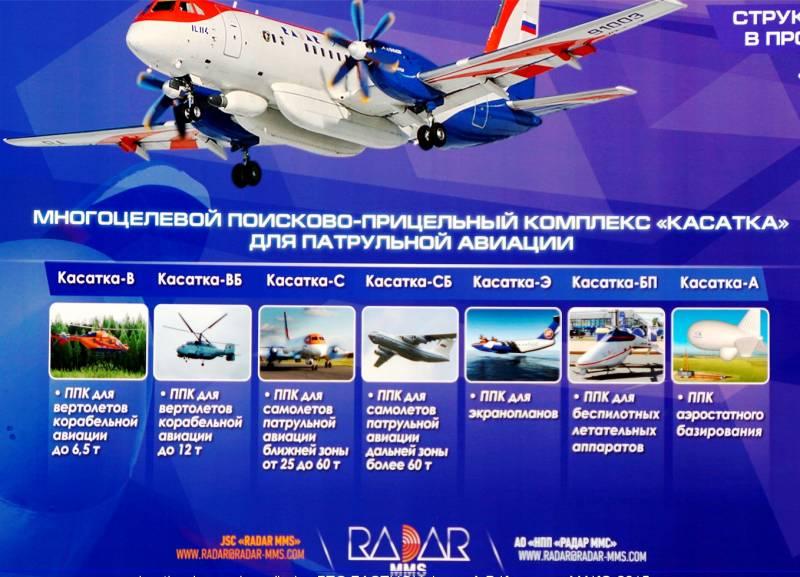 Комплекс «Касатка» может быть установлен на новые противолодочные самолеты