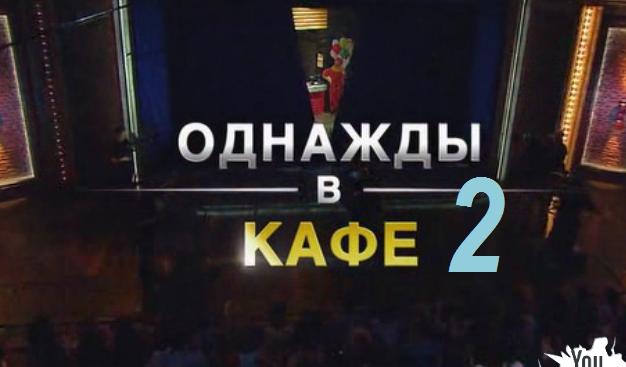"""Однажды в кафе 2 """"Однажды в России"""""""