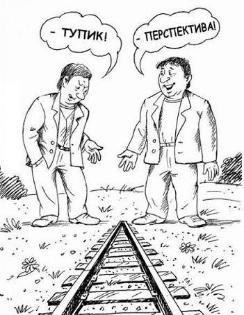 Притча об оптимизме*