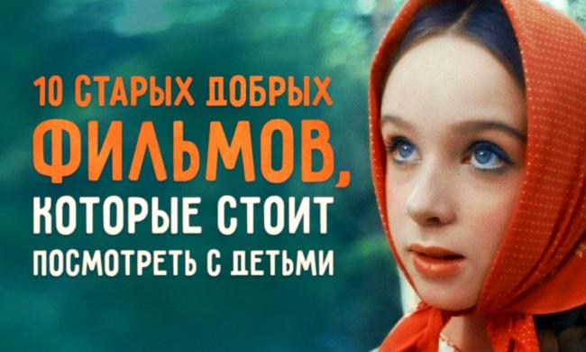 10 старых добрых фильмов, которые стоит посмотреть с детьми