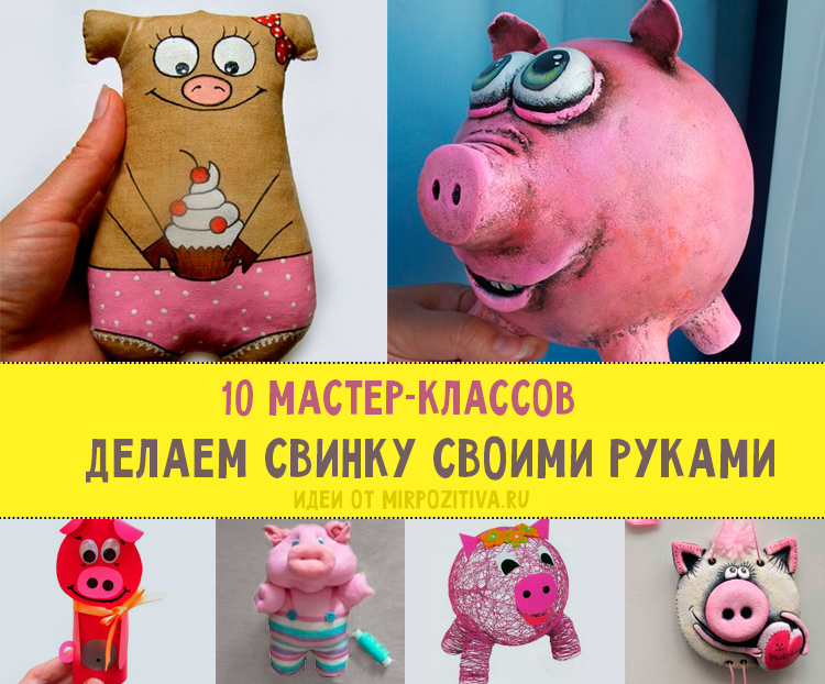 Как сделать свинью своими руками: пошаговые мастер-классы с фото