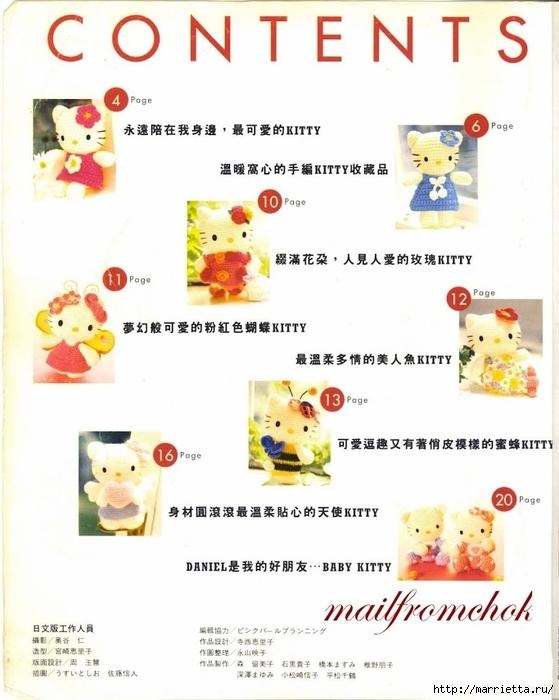 Hello Kitty! Вяжем японскую кошечку. Отличный журнал со схемами (2) (559x700, 209Kb)