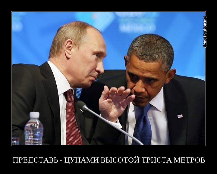 """""""Как Путин на США и ЕС клал, кладёт и будет класть..."""""""