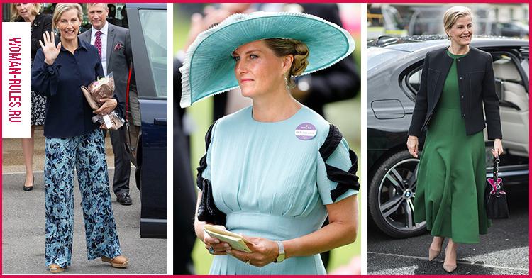 Модница в королевской семье: София Уэссекская