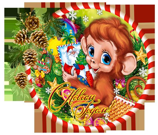 год обезьянки 9 (548x469, 488Kb)