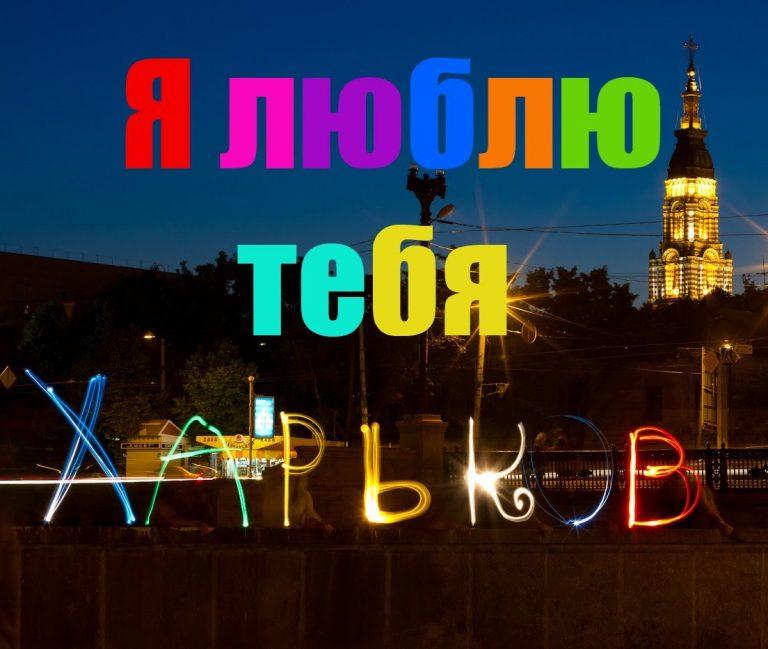 «Демократия» по-украински: львовский суд будет решать, на каком языке говорить Харькову