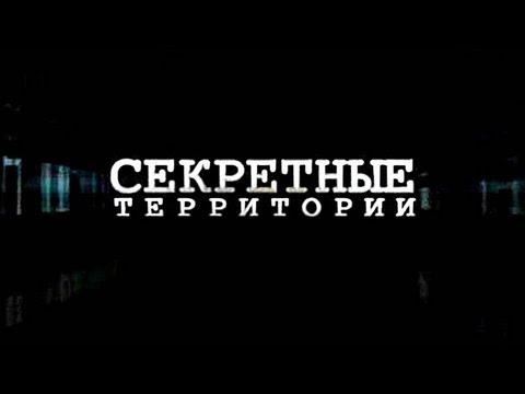"""Секретные территории №16: """"Солнечная угроза"""" (28.04.2011)"""