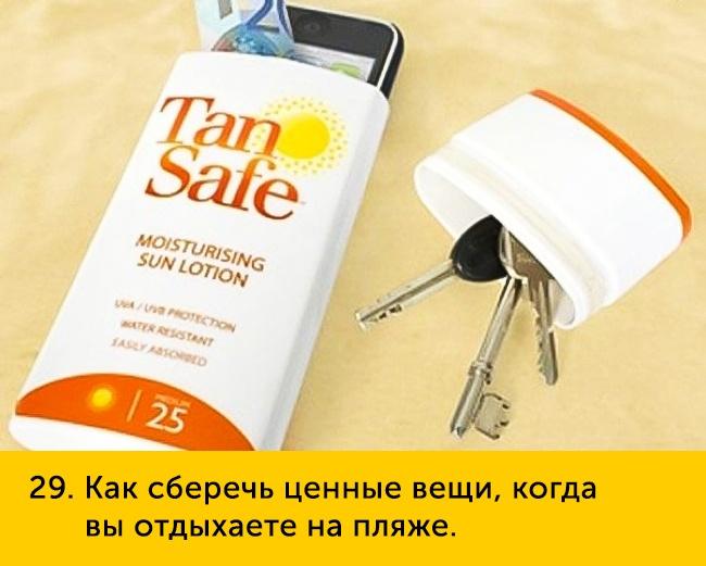 73917 29 Как сберечь ценные вещи когда вы отдыхаете на пляже
