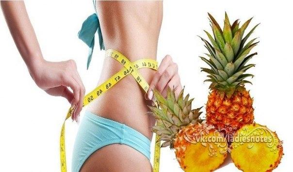 Ананасовая настойка для похудения.