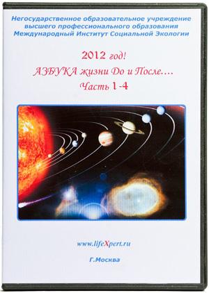 Третий сценарий 2012-го... 2012 год - конец света. Стоит ли бояться?