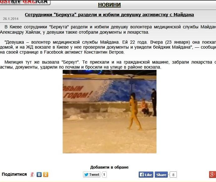 Очередной вброс лживой информации с Майдана.