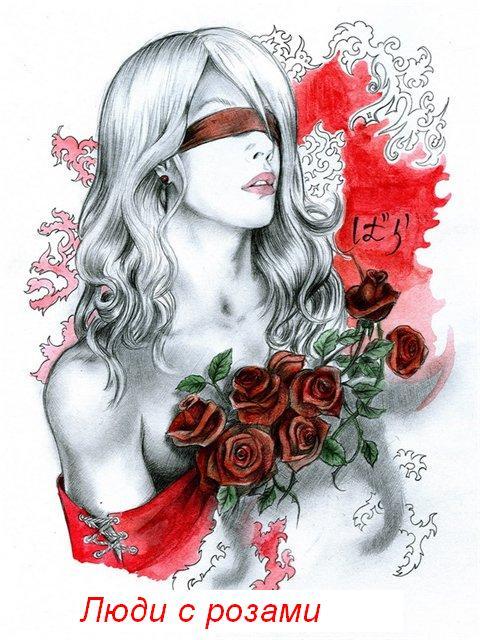 Макс Лукадо - люди с розами