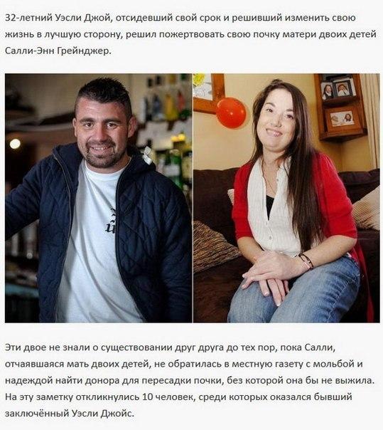 Бывший преступник пожертвовал свою почку