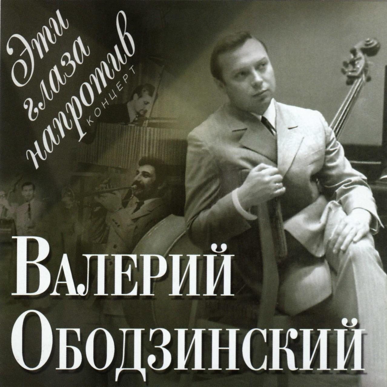 Валерий Ободзинский - отрада души нашей молодости...