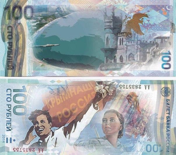 Крымские новые деньги скупка монет сочи
