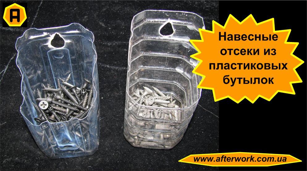 Поделки для гаража из пластиковых бутылок 48