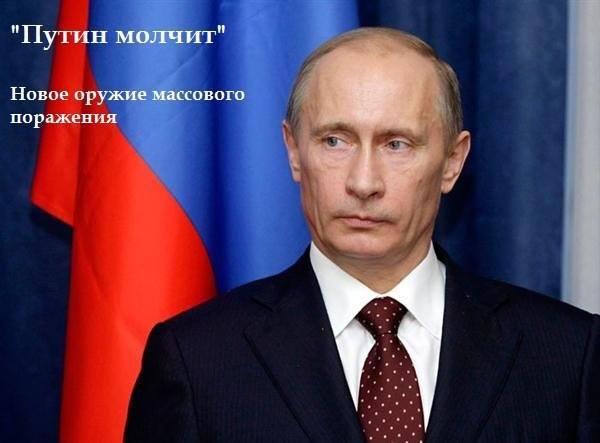 Путин молчит....