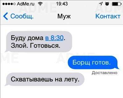 Типичные СМС от настоящих мужчин, которые на дороге не валяются, а валяются сами знаете где