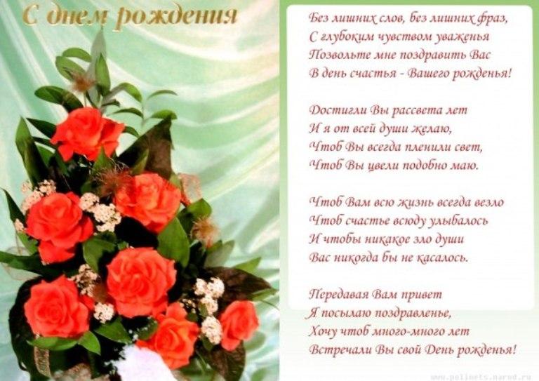 Душевное поздравление с днем рождения женщине