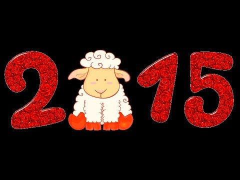Прикольные поздравления с новым 2015 годом видео