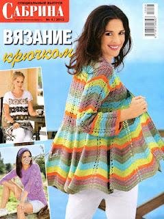 Сабрина №4 2012
