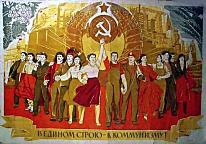 Коммунизм - наше будущее