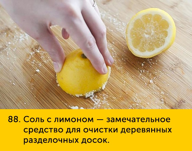 88 Соль с лимоном замечательное средство для очистки деревянных разделочных досок