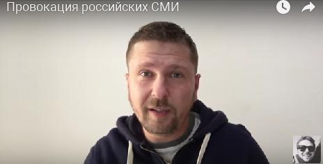 Анатолий Шарий: Провокация российских СМИ